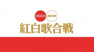 kouhaku01 300x166 NHK紅白歌合戦観覧2014の申し込み方法と応募締め切りは?