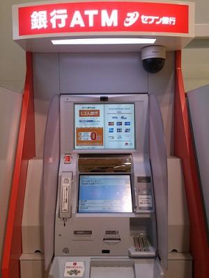 14301415557 9e0918c8fe 300x400 2016~2017主要銀行年末年始営業日|コンビニATMの稼動状況は?