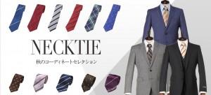 WS0000011 300x136 成人式のスーツをおしゃれに着こなし!ブランドスーツを購入するべき?