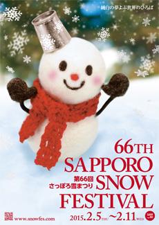 top l poster 札幌雪まつり2015の日程と混雑状況|注意点と寒くない服装は?