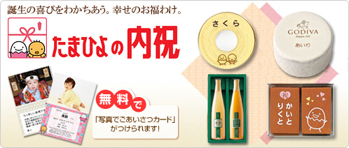 utiiwai title img 入学内祝いカタログギフトまとめ2015 たまひよの内祝いでおすすめは?