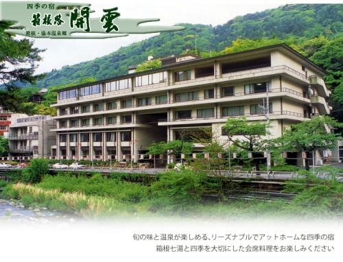 top image 09 500x382 夏休みは彼氏と一緒に一泊旅行!カップルにおすすめの関東格安温泉宿