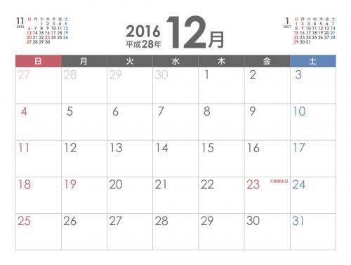 2016 12 1 500x378 2016~2017公務員、民間企業の仕事納めと仕事始めはいつ?休みは何日?