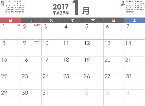 2017 1 1 500x365 2016~2017公務員、民間企業の仕事納めと仕事始めはいつ?休みは何日?