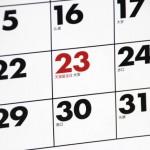 2016~2017公務員、民間企業の仕事納めと仕事始めはいつ?休みは何日?