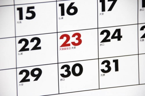 46b77dfe533d3bc48e10f37ca5b15b94 s 1 500x333 2016~2017公務員、民間企業の仕事納めと仕事始めはいつ?休みは何日?