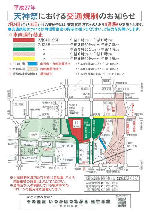 koutsu2015 【天神祭2016】大阪府警による交通規制情報|阪神高速への影響は?