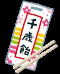1 122x150 【七五三のお参り】関西の神社でおすすめはどこ?探し方と選び方