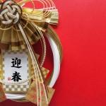 【しめ縄】お正月玄関に飾る意味と正しい飾り方|向きや方角は?