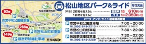 213 長崎ランタンフェスティバル2017|開催の詳細と見どころ、駐車場情報まとめ