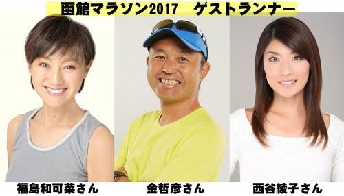 3 11 500x286 【函館マラソン2017】日程、駐車場、交通規制!今年のゲストランナーは?