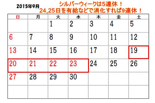 silverweek (1)