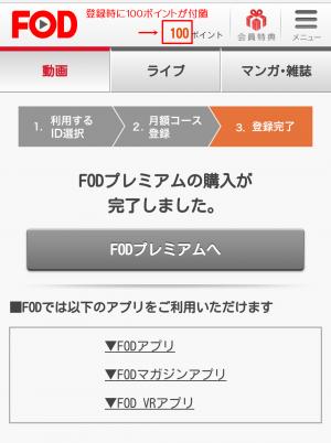 fod 6 300x402 - 映画「らせん」の無料動画を視聴できるのはココ!Youtubeやパンドラでも見れる?
