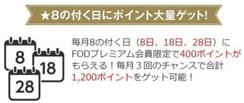 fod 7 500x212 - いつ恋(いつかこの恋を思い出してきっと泣いてしまう)のフル動画を無料視聴する方法!
