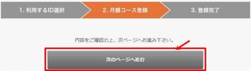 fod touroku 2 500x143 - ブザービート(ドラマ)のフル動画を無料視聴する方法!YoutubeやDailymotionでも見れる?