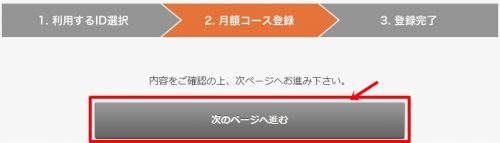 fod touroku 2 500x143 - いつ恋(いつかこの恋を思い出してきっと泣いてしまう)のフル動画を無料視聴する方法!