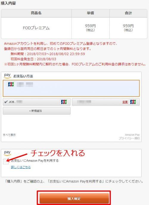 fod touroku 3 500x688 - ブザービート(ドラマ)のフル動画を無料視聴する方法!YoutubeやDailymotionでも見れる?