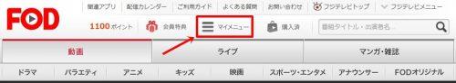 fod touroku 4 500x92 - ブザービート(ドラマ)のフル動画を無料視聴する方法!YoutubeやDailymotionでも見れる?