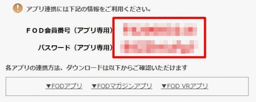 fod touroku 5 500x200 - ブザービート(ドラマ)のフル動画を無料視聴する方法!YoutubeやDailymotionでも見れる?